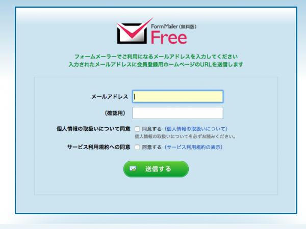 フォームメーラーメール
