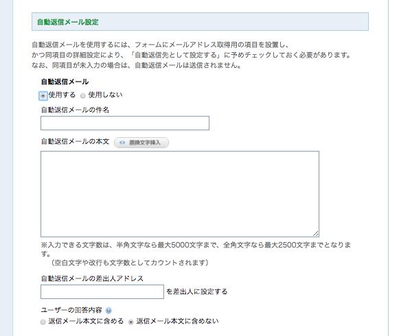 ネイル自動返信メール設定