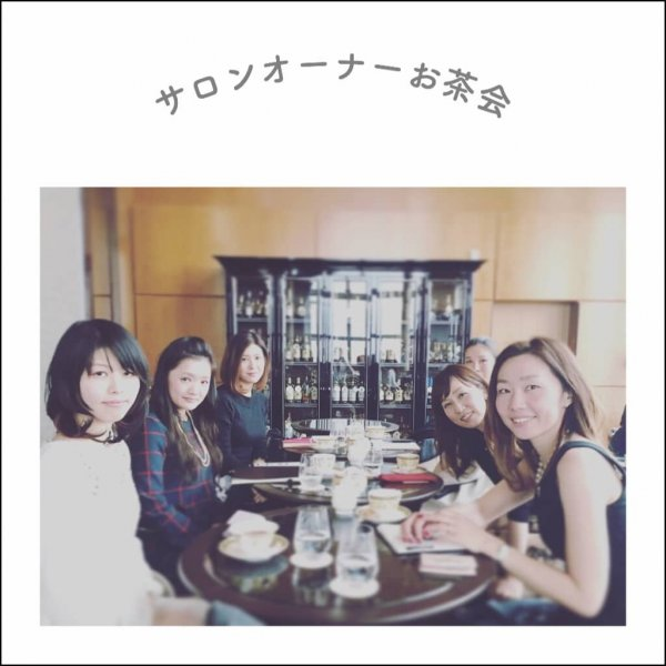 第7回★2/23お茶会(サロンオーナー交流会)開催