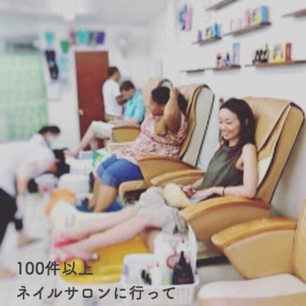 日本・海外100件以上のネイルサロンへ行ってみて