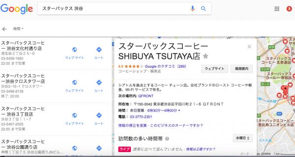 スタバグーグルマップPC表示