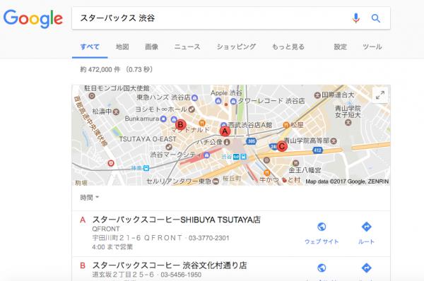 googlemapスタバ