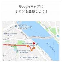 Googleマップにネイルサロンを表示させよう!方法・手順