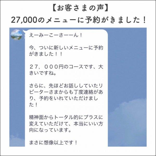 【お客様の声】27,000円のメニューに予約が入りました!