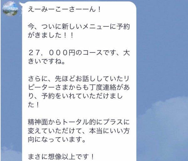 27,000円のメニューに予約が入りました!