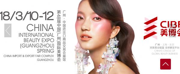 中国広州美容展示会美甲