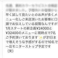 【受講生の声】1月スタートの新企画24000円と32400円に現時点で7名ご予約