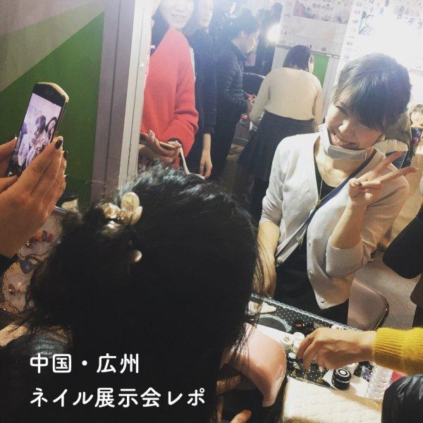 中国広州ネイル出張イベント