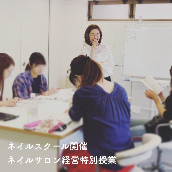 ネイルサロン経営授業