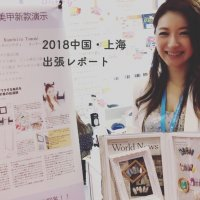 中国・上海美容展示会レポ 2018.5ビオネイル海外出張