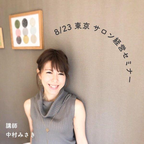 【募集開始】8/23 初心者向け!サロンリニューアル特別講座