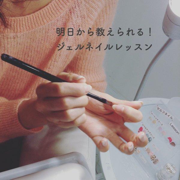 【9月受付中】セルフジェルネイルレッスンメニュー丸ごと導入講座
