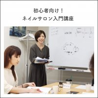 追加開催【12月】 初心者向け!ネイルサロン開業入門講座