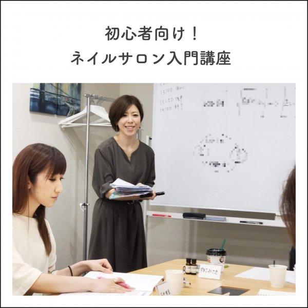 終了【東京】 初心者向け!ネイルサロン開業入門講座