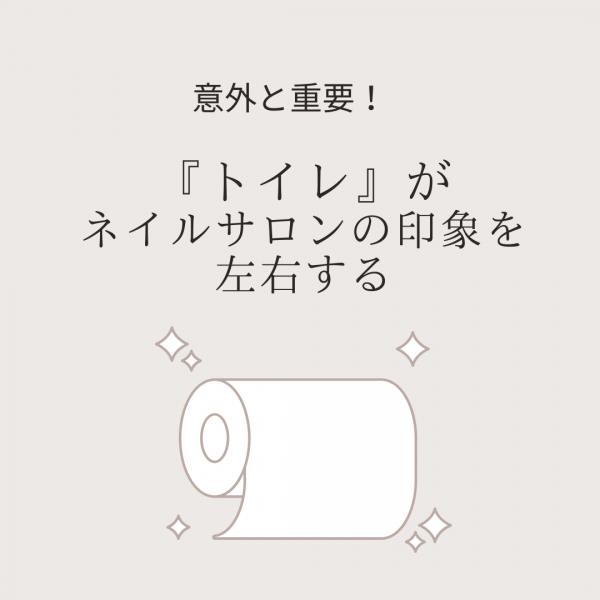 意外と重要!トイレがネイルサロンの印象を左右する