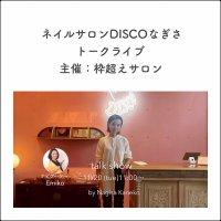 11/20ネイルサロンDISCO渚さんをゲストに迎えたトークライブ開催