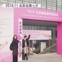 中国・北京国際美甲博覧会(NAIL EXPO)レポ 2018.11ビオネイル海外出張