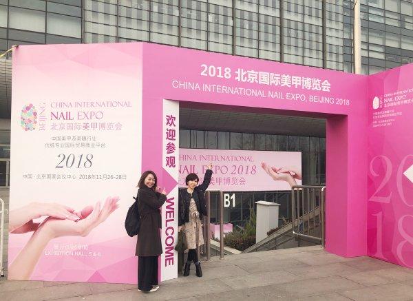 北京ネイルエキスポ2018