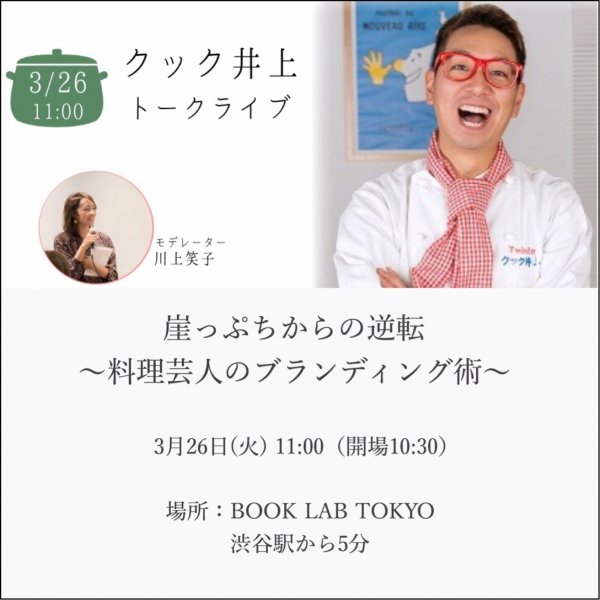 終了【3/26】崖っぷちからの逆転〜最強料理芸人のブランディング術〜
