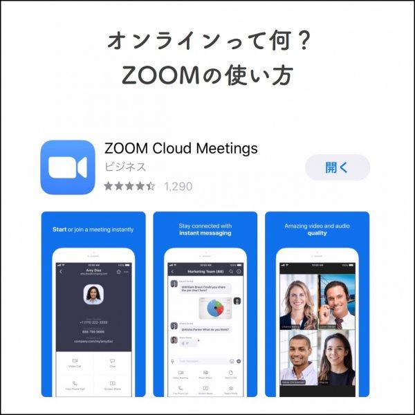 オンライン/ZOOM(ズーム)の使い方