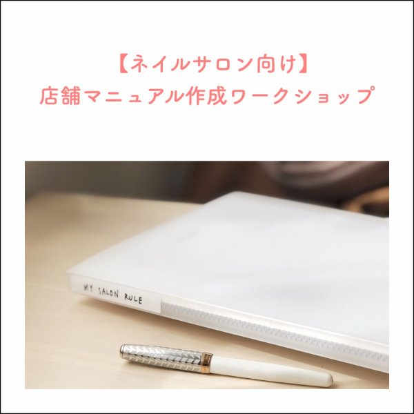 New!11/28【東京】 店舗マニュアル作りワークショップ