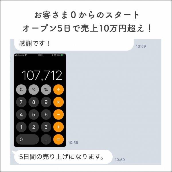 お客さま0からのスタート/オープン5日で売上10万円超え!