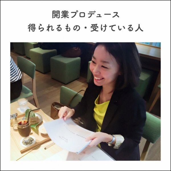 【開業プロデュース】7月→残1