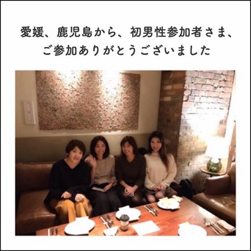 愛媛、鹿児島から、初男性参加者さまご参加ありがとうございました