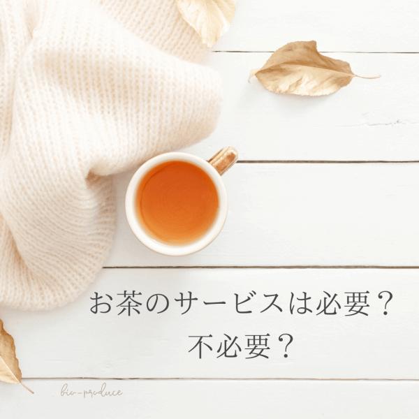 ネイルサロン開業 お茶のサービスは必要?不必要?