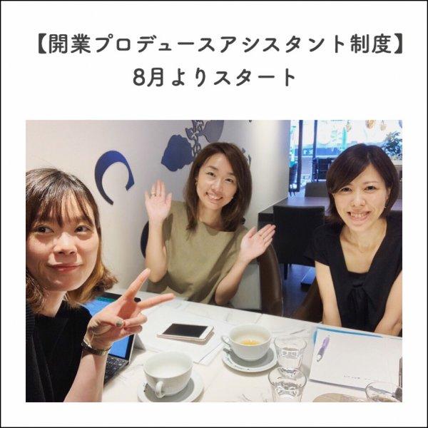 【開業プロデュースアシスタント制度】8月よりスタート