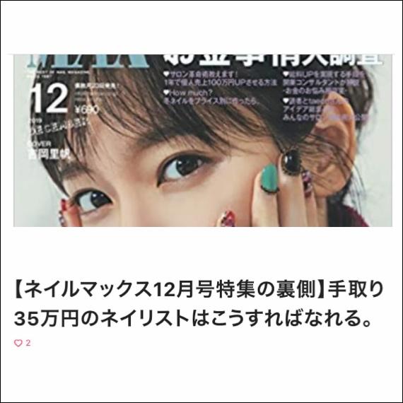 NailMax12月号の裏側「手取り35万円のマニキュアリストになる方法」