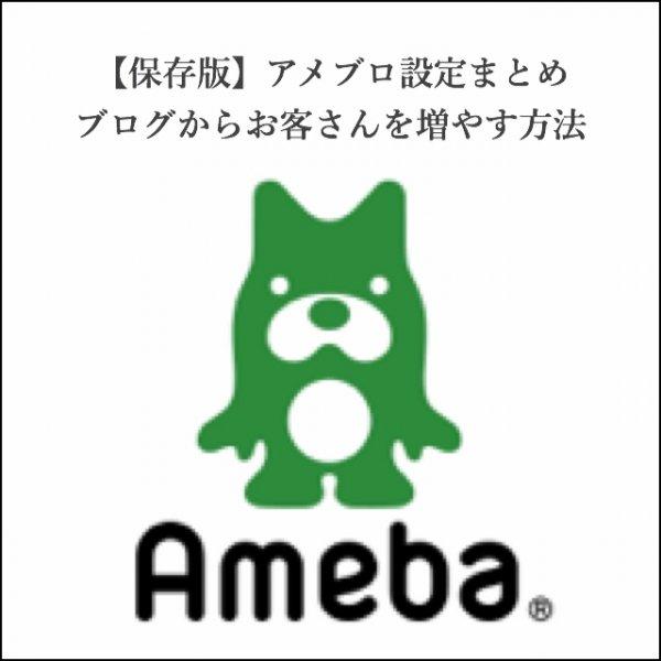 アメブロの基本設定まとめ・ネイルサロン開業したらブログからお客様を集めよう