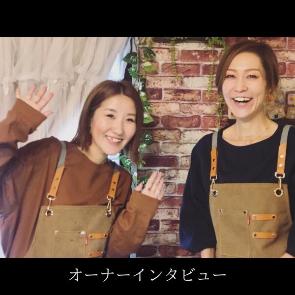 【動画】オープン初月から100人超え来店!オーナーインタビュー