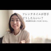 【動画】フレンチネイルが苦手、どうしたらいい?(※技術的な話ではありません)