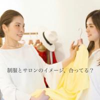 サロン仕事服〜制服を選ぶ時のルール〜