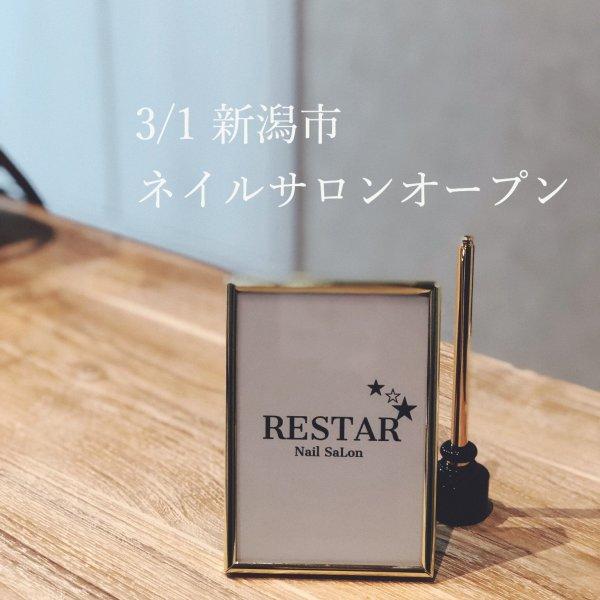 【3/1】新潟市長潟ネイルサロンオープン「リスター」