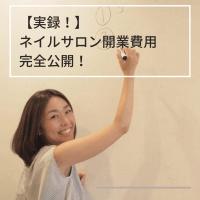【実録】ネイルサロン開業にかかった費用を完全公開!