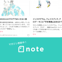 更新中【noteマガジン】ブログではいえない話