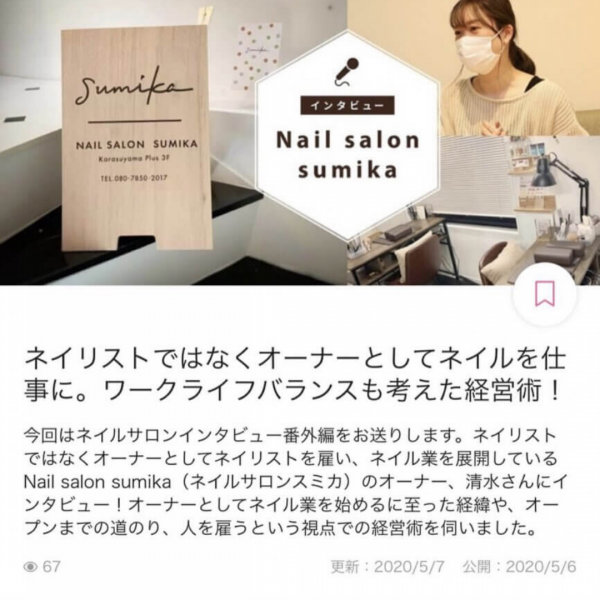 【インタビュー記事】経営のみオーナー・ネイルサロンスミカ