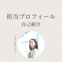 【更新!】開業プロデュース担当川上笑子の自己紹介