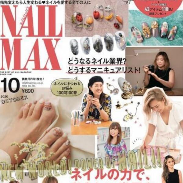 NAILMAX10月号掲載「ネイルにまつわるお悩み100問100答」