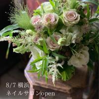 【8/7リニューアルオープン】横浜 プライベートネイルサロン
