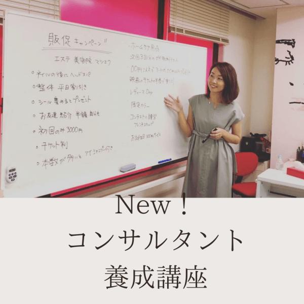 【New!募集開始前】8月コンサルタント養成講座開催決定