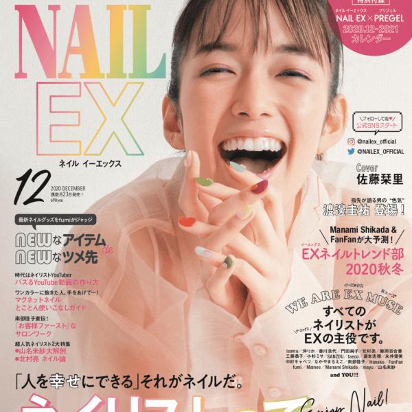 【 新連載スタート!】NAILEX12月号「ネイルの休憩部屋」