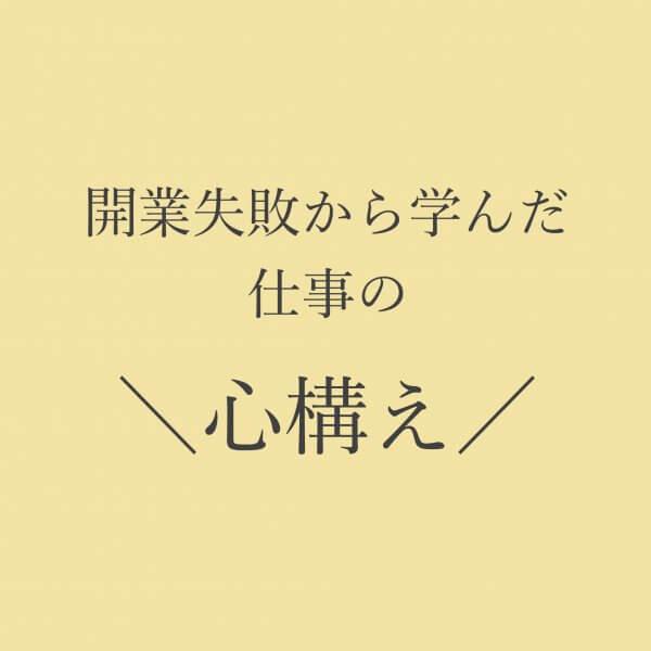 仕事への心構え〜ネイルサロンを開業した2012年のメモ〜