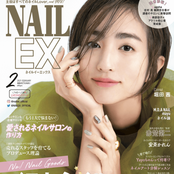 【 連載中&特集】NAILEX2月号「愛されるネイルサロンの作り方」