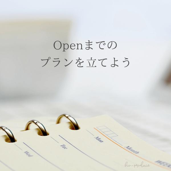 ネイルサロン開業オープンまでのプランを作ろう(事業計画書)