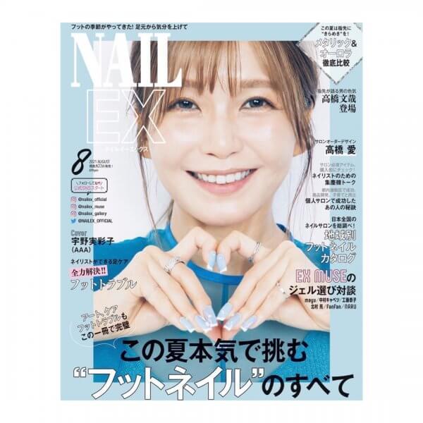 【 コラム連載中】「NAILEX 8月号」川上のコラムが掲載されました!